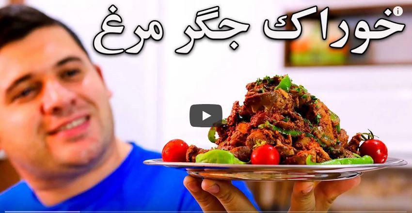 آموزش جگر مرغ ساندویچی