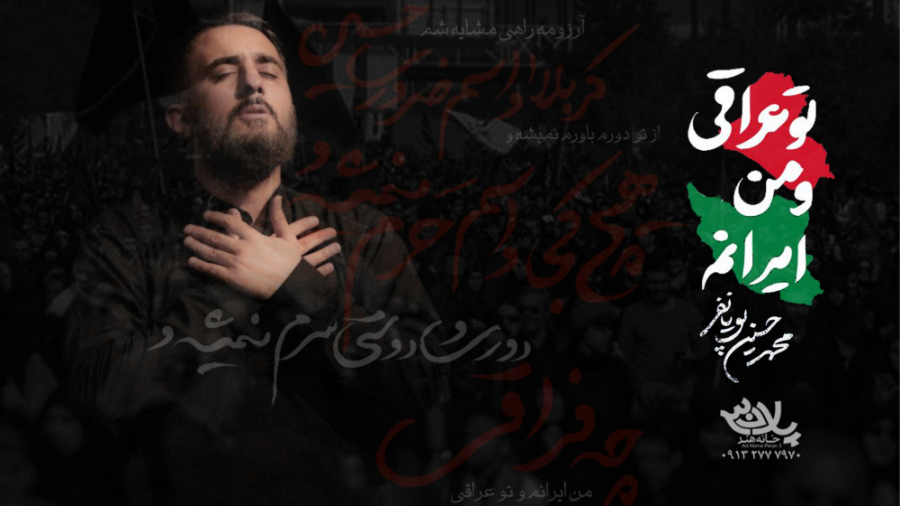 نماهنگ «من ایرانمو تو عراقی» با نوای پویانفر