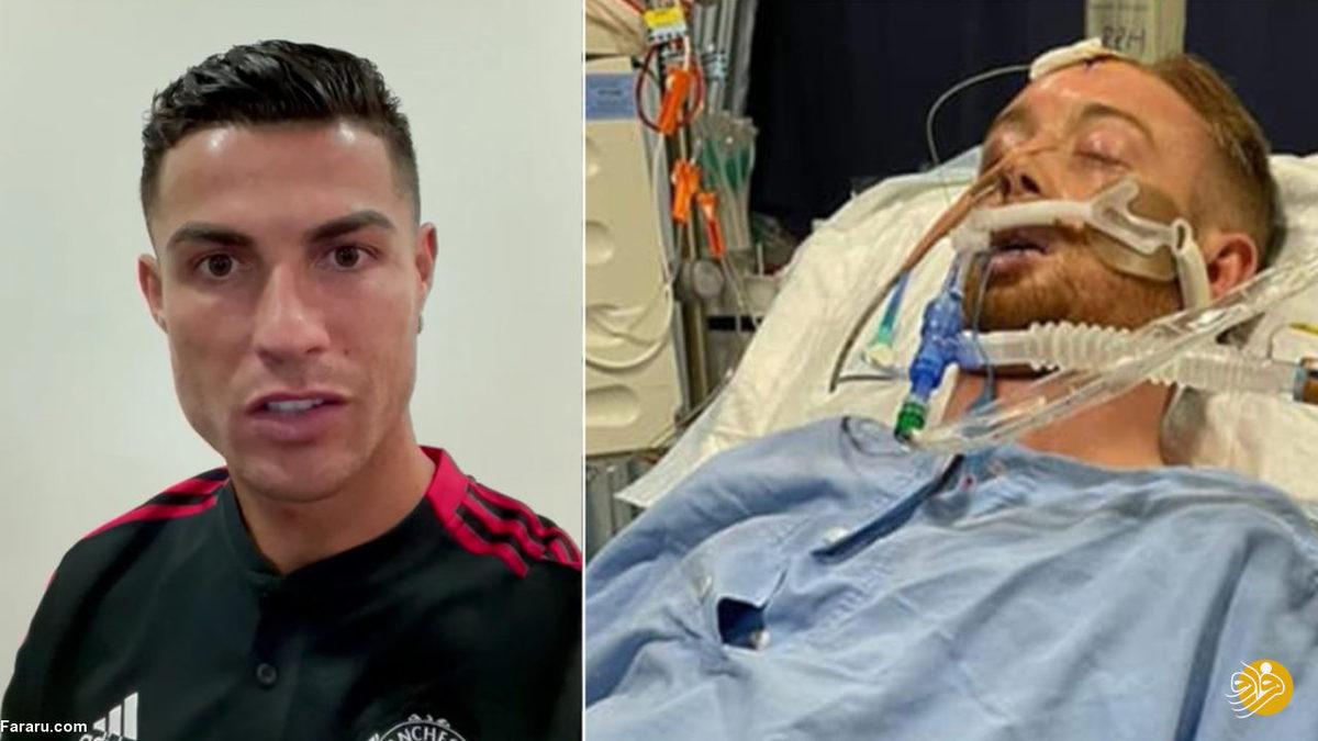 پیام رونالدو برای فوتبالیست در کما