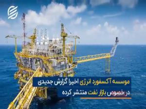 پیشبینی جدید آکسفورد انرژیدرباره بازار نفت