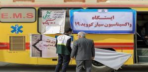 اتوبوس سیار واکسیناسیون کرونا در مهاباد راه اندازی شد