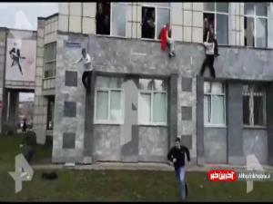 تیراندازی به دانشجویان و اساتید در یکی از دانشگاههای روسیه