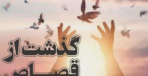 رهایی از قصاص بعد از ٩ سال حبس در ارومیه