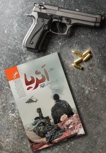روایتی نفسگیر از مبارزه با تکفیریها در سوریه