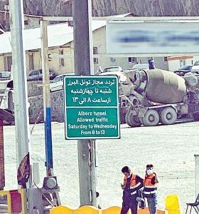 غافلگیری در آزادراه تهران-شمال