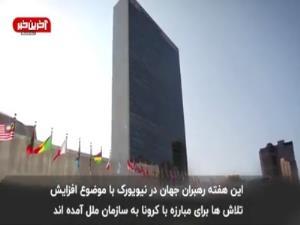 نشست سازمان ملل، محل توزیع کرونا