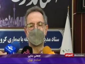 استاندار تهران: از فردا محدودیت سنی برای واکسیناسیون نداریم