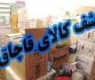 کشف شکلات خارجی قاچاق در شهرستان البرز