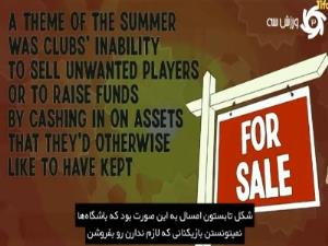 باشگاهها چطور بازیکنان مازاد را میفروشند؟!