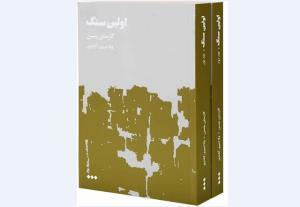 تازه های نشر/ رمانی درباره جنگ افغانستان