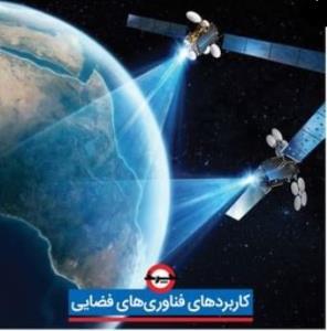 کاربردهای تکنولوژیهای فضایی