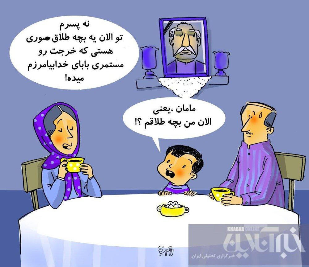 کاریکاتور/ طلاق جدید برای کلاهبرداری جدید!