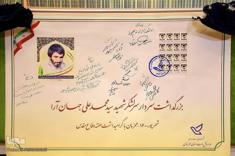 تمبر بزرگداشت سرلشکر شهید سیدمحمدعلی جهان آرا در اهواز رونمایی شد