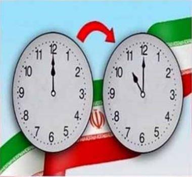 ساعت رسمی کشور امشب یک ساعت به عقب کشیده می شود
