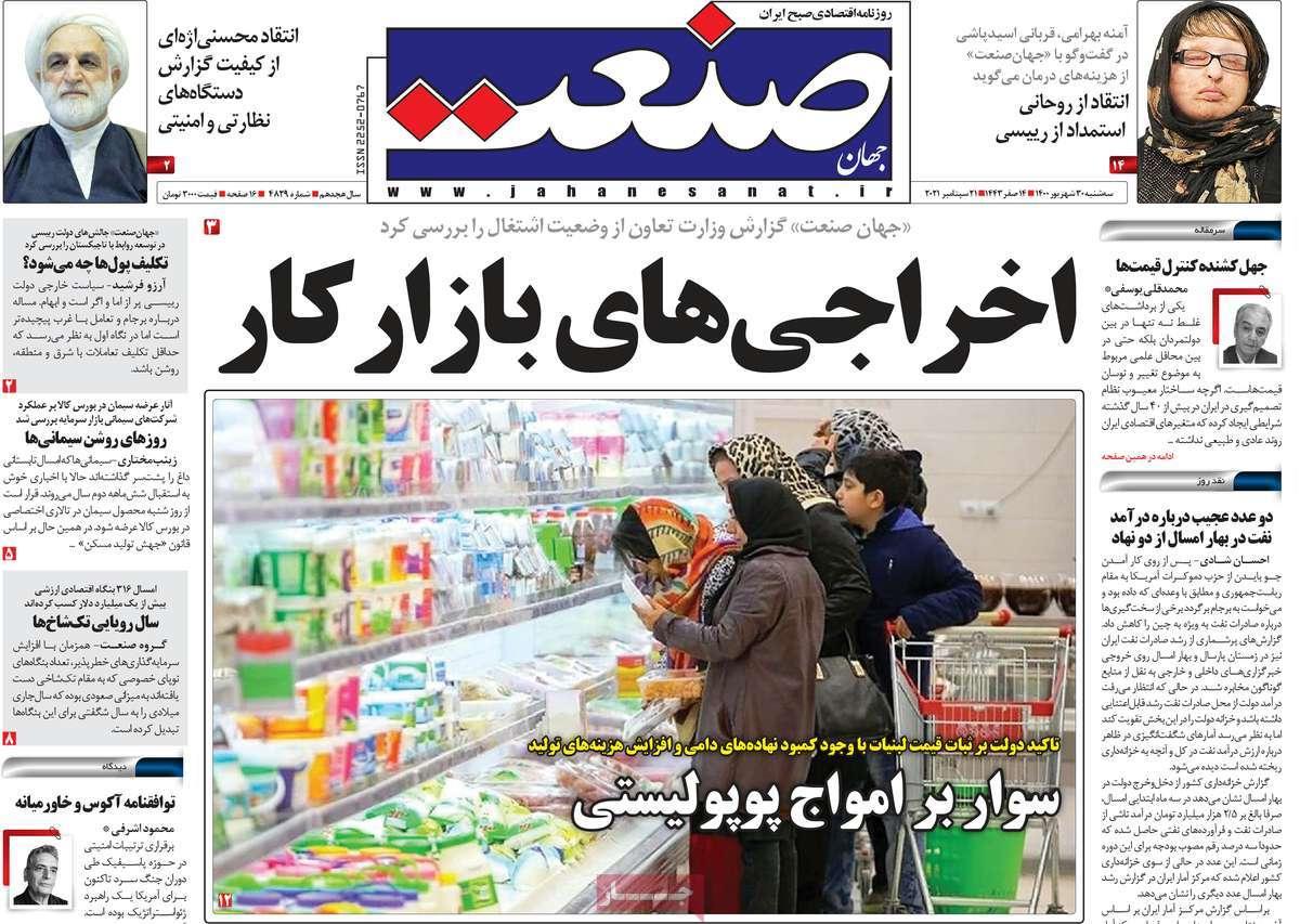 صفحه اول روزنامه  جهان صنعت