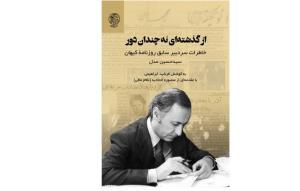 تازه های نشر/ انتشارات خاطرات سردبیر سابق «کیهان»