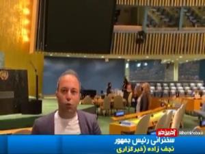 سخنرانی رئیسی در مجمع عمومی سازمان ملل تا ساعاتی دیگر