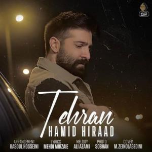 آهنگ جدید/ «تهران» با صدای حمید هیراد منتشر شد