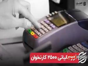 فرار مالیاتی ۲۵۰۰ کارتخوان