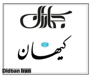 حمله تند «کیهان» به «جماران»