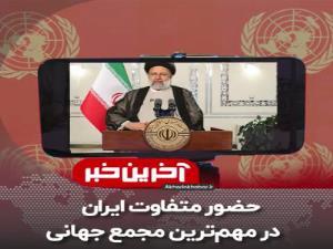 حضور متفاوت ایران در مهمترین مجمع جهانی