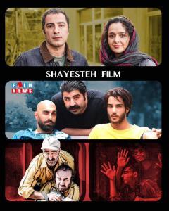 «شایسته فیلم» با «تفریق»، «شیشلیک» و «گشت ۳» می آید