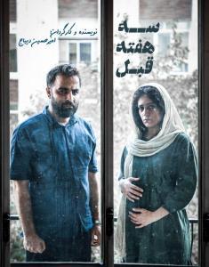 «سه هفته قبل» به زودی در تهران کلید میخورد