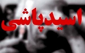 اعتراض به درخواست آزادی عروس اسیدپاش