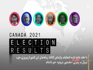 پیشتازی لیبرالها در انتخابات پارلمانی کانادا