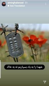 قلعهنویی و یاد شهدای جنگ ایران و عراق