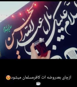 از چای بعد از روضه ات کافر مسلمان میشود.. ❤️