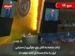 سخنان بایدن در مورد ایران در نشست مجمع عمومی سازمان ملل