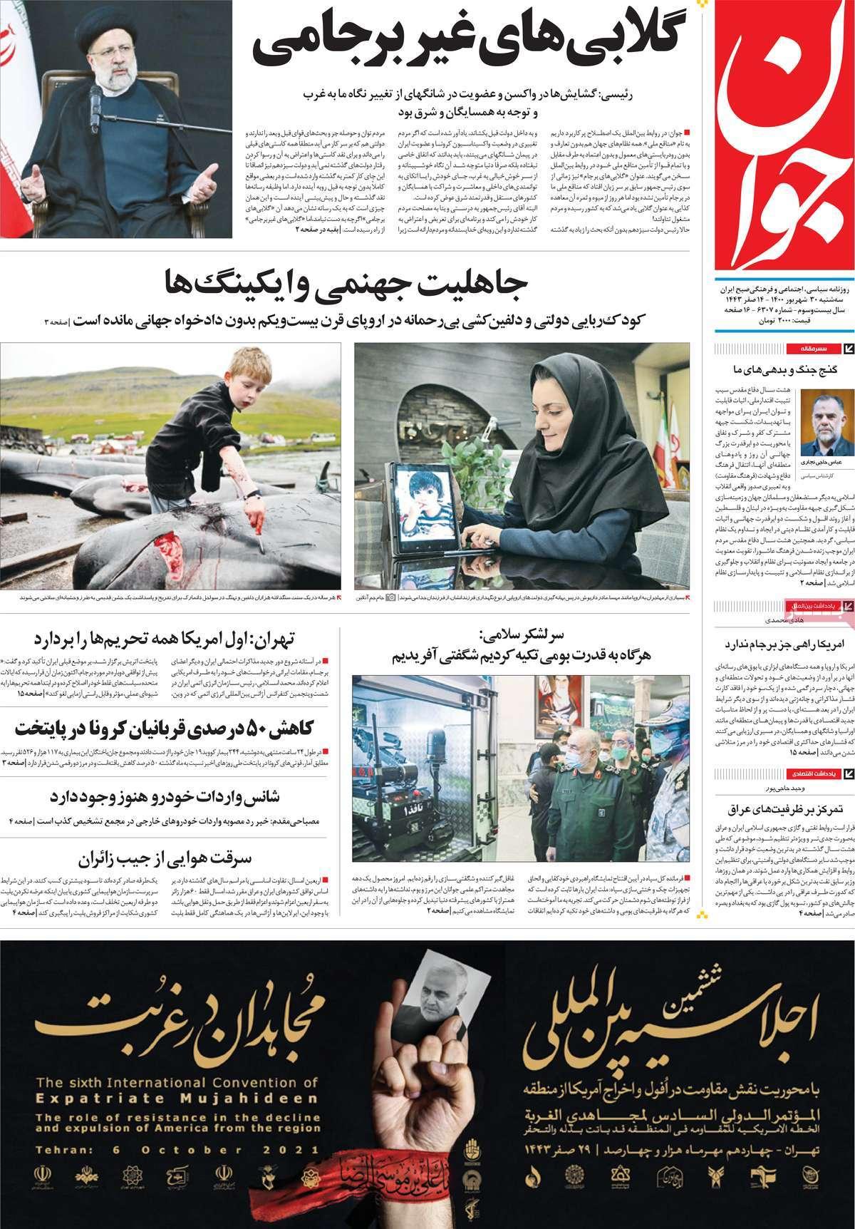 صفحه اول روزنامه  جوان