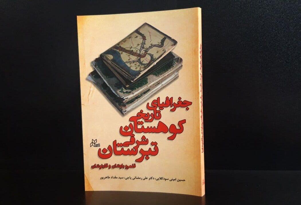 کتاب جغرافیای تاریخی کوهستان شرقی تبرستان منتشر شد