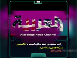 ابعاد جدید شرارت نرم رژیم سعودی در منطقه