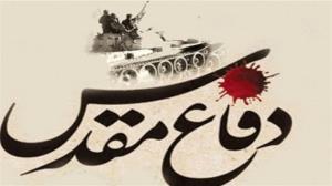 سروده مرحوم ابوالفضل سپهر در وصف حماسه دفاع مقدس