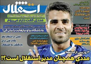 نامه رسمی باشگاه استقلال به فرهاد مجیدی