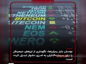 داستان تتر؛ اولین استیبل کوین بازار ارزهای دیجیتال