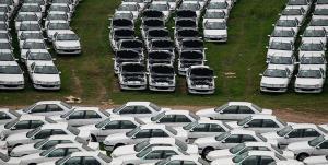رسوب ۱۴۰ هزار خودرو ناقص در پارکینگ خودروسازها
