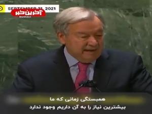 سخنان قابل تامل دیروز دبیرکل سازمان ملل در آغاز نشست مجمع عمومی