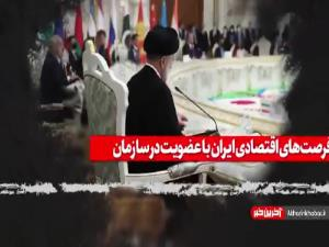 فرصتهای اقتصادی ایران با عضویت در سازمان شانگهای چیست؟