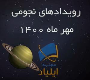 آلبوم رویدادهای نجومی مهر ماه ۱۴۰۰