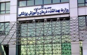 یک جابهجایی دیگر در وزارت بهداشت