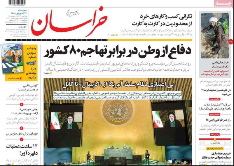 روزنامه خراسان/ دفاع از وطن در برابر تهاجم 80 کشور