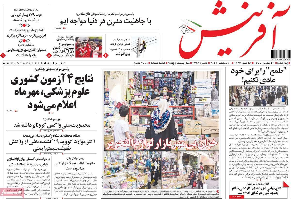 صفحه اول روزنامه آفرینش