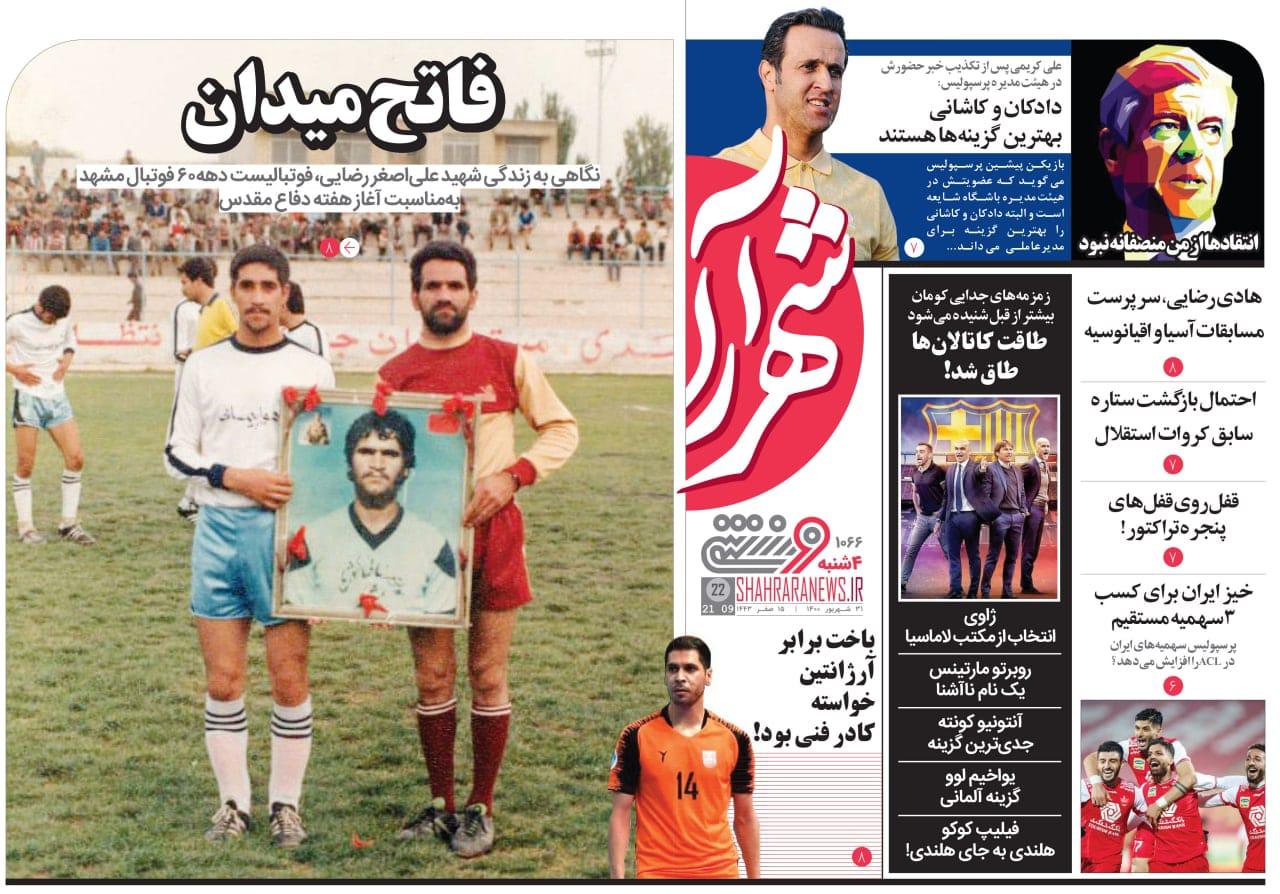 پرسپولیس سهمیههای ایران در ACL را افزایش میدهد؟