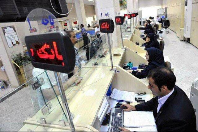 ساعت کاری بانکها در نیمه دوم سال