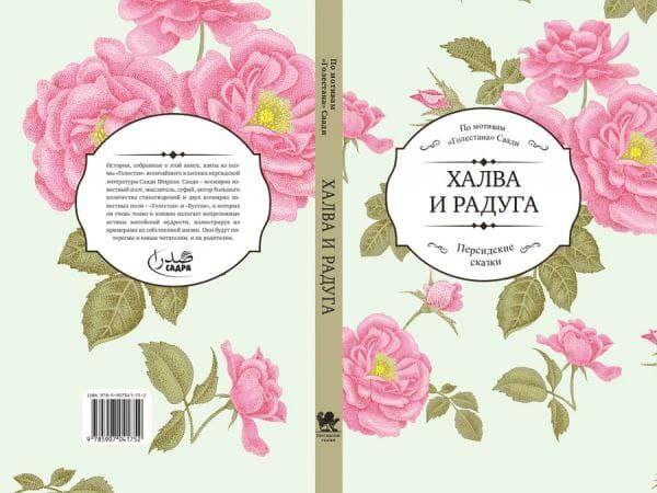 داستانهایی از گلستان سعدی به زبان روسی منتشر شد
