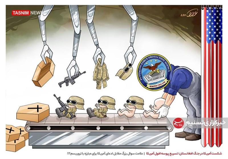 کاریکاتور/ شکست آمریکا در جنگ افغانستان