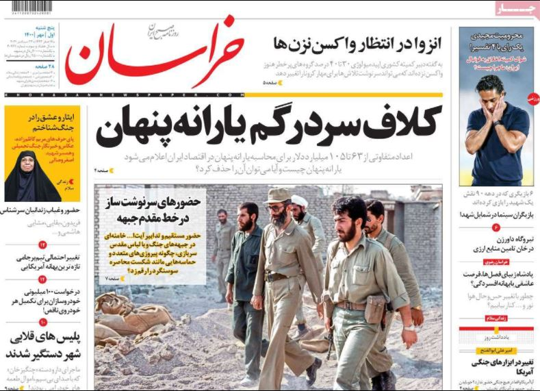 روزنامه خراسان/ کلاف سردرگم یارانه پنهان